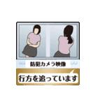 報道して~ちゃんねる!パート3(個別スタンプ:04)