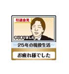 報道して~ちゃんねる!パート3(個別スタンプ:12)