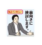 報道して~ちゃんねる!パート3(個別スタンプ:21)