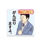 報道して~ちゃんねる!パート3(個別スタンプ:22)