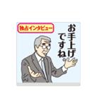 報道して~ちゃんねる!パート3(個別スタンプ:24)
