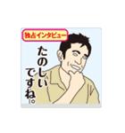 報道して~ちゃんねる!パート3(個別スタンプ:25)