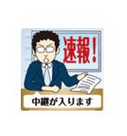 報道して~ちゃんねる!パート3(個別スタンプ:27)