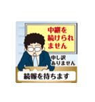 報道して~ちゃんねる!パート3(個別スタンプ:30)