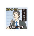 報道して~ちゃんねる!パート3(個別スタンプ:35)