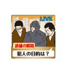 報道して~ちゃんねる!パート3(個別スタンプ:36)