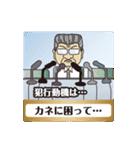 報道して~ちゃんねる!パート3(個別スタンプ:38)