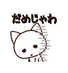 広島弁にゃんこ(個別スタンプ:24)