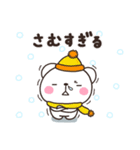 寒いしろくまさん~極寒の冬ver~(個別スタンプ:11)