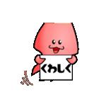 ピンクイカ、よろしく~~~!(個別スタンプ:13)