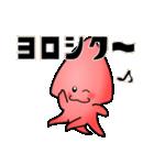 ピンクイカ、よろしく~~~!(個別スタンプ:28)
