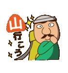 ハンサムマン登山!No.2(個別スタンプ:01)