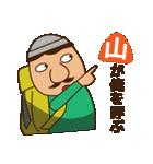 ハンサムマン登山!No.2(個別スタンプ:03)