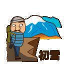 ハンサムマン登山!No.2(個別スタンプ:07)