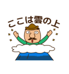 ハンサムマン登山!No.2(個別スタンプ:24)