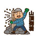 ハンサムマン登山!No.2(個別スタンプ:26)