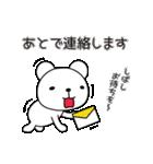 くまさんのよく使う言葉2 連絡・応答編(個別スタンプ:03)