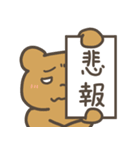 ネット用語のくまとねこ Ver.2(個別スタンプ:39)