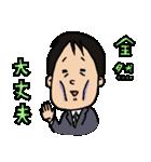 静岡在住の望月さん(個別スタンプ:18)