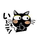 黒猫ハッピー2(個別スタンプ:23)