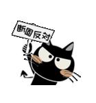 黒猫ハッピー2(個別スタンプ:36)