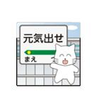 駅看板でメッセージ(個別スタンプ:22)