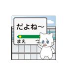駅看板でメッセージ(個別スタンプ:23)