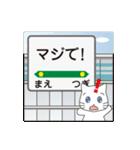 駅看板でメッセージ(個別スタンプ:24)