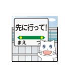 駅看板でメッセージ(個別スタンプ:27)