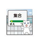 駅看板でメッセージ(個別スタンプ:30)