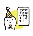 誕生日スタンプ2