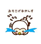 岩手弁♥フクロウ(個別スタンプ:9)