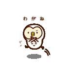 岩手弁♥フクロウ(個別スタンプ:15)