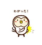 岩手弁♥フクロウ(個別スタンプ:16)