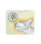 猫のカルタ風(個別スタンプ:10)