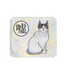 猫のカルタ風(個別スタンプ:12)