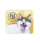猫のカルタ風(個別スタンプ:16)