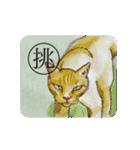 猫のカルタ風(個別スタンプ:29)