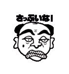 大阪のおじさんが関西弁で、面白いツッコミ(個別スタンプ:28)