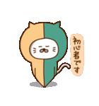 にゃんなま( Beginner)(個別スタンプ:01)