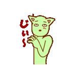 猫系男子 緑男(個別スタンプ:7)