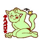 猫系男子 緑男(個別スタンプ:21)
