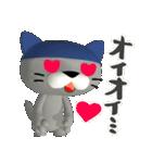 3D 目が怖いネコ「ドラ猫モータース」(個別スタンプ:07)