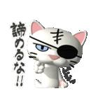 3D 目が怖いネコ「ドラ猫モータース」(個別スタンプ:09)