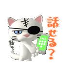 3D 目が怖いネコ「ドラ猫モータース」(個別スタンプ:21)