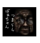 暗闇のおばあさん(個別スタンプ:4)