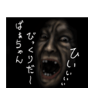 暗闇のおばあさん(個別スタンプ:12)