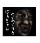 暗闇のおばあさん(個別スタンプ:15)