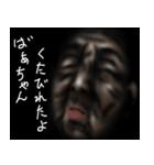 暗闇のおばあさん(個別スタンプ:27)