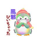 冬のpempem(個別スタンプ:04)